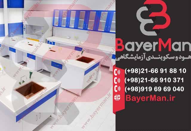 میزبندی آزمایشگاهی بایرمن با بهترین کیفیت متریال اولیه