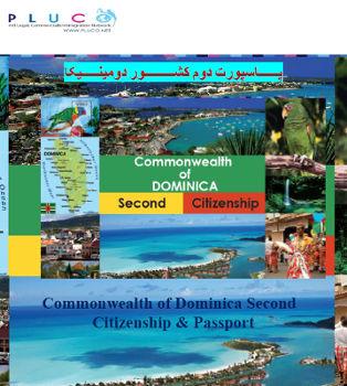 اخذ پاسپورت دوم کشور دومینیکا (پاسپورت اروپا)