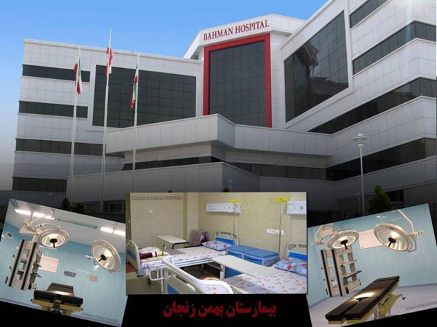 فروش سهام بیمارستان تخصصی و فوق تخصصی بهمن