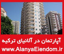 فروش آپارتمان در آلانیای ترکیه
