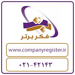 ثبت حقوق مالکیت فکری