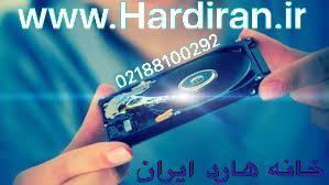 مرکز تخصصی بازیابی اطلاعات(با مجوز رسمی خانه هارد ایران)
