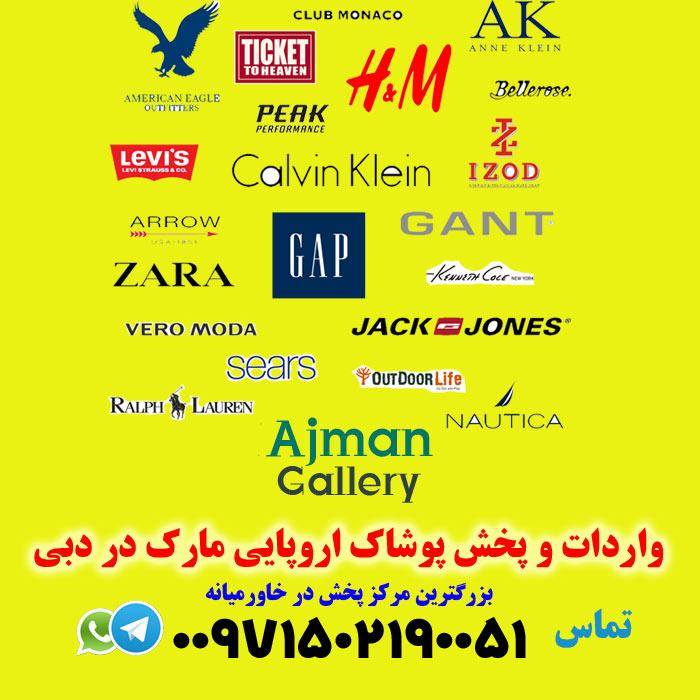 واردات پوشاک کیلویی از المان چیبو.لیدل.زارا دبی المان