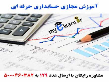 حسابداری حرفه ای