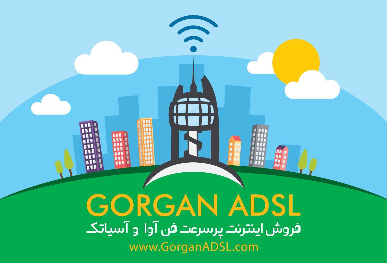 اینترنت پرسرعت (ADSL) رایگان در گرگان