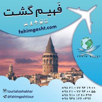تور استانبول نوروز 96 در آژانس مسافرتی فهیم گشت تهران