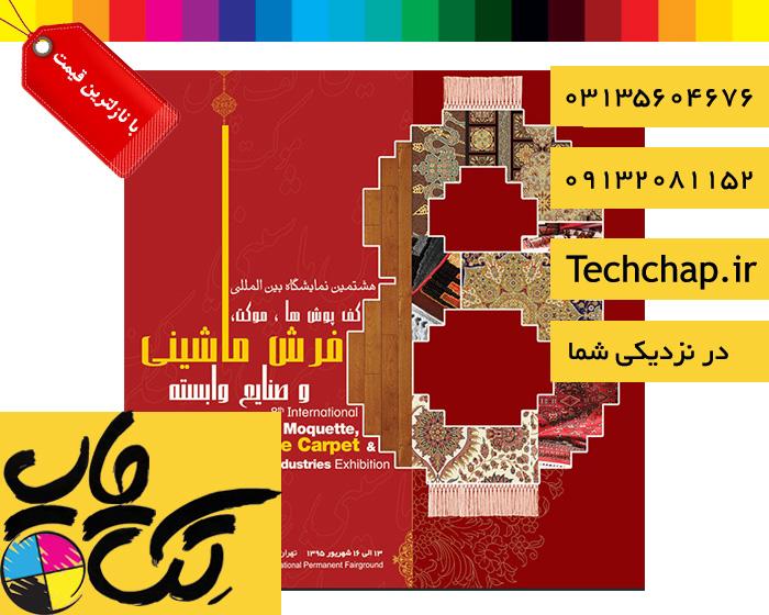 چاپ بنر باکیفیت در اصفهان با سفارش آنلاین