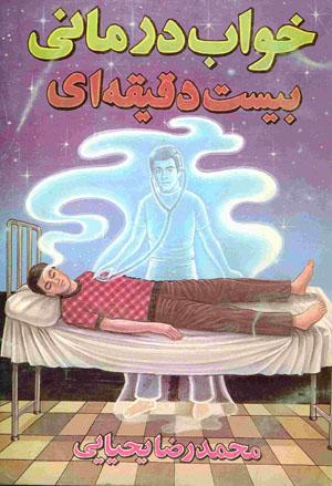 معجزه نیروی ذهن در معالجه بیماری: کتاب خواب درمانی