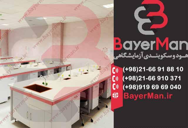 کابینت آزمایشگاهی در شرکت بایرمن در انواع مختلف