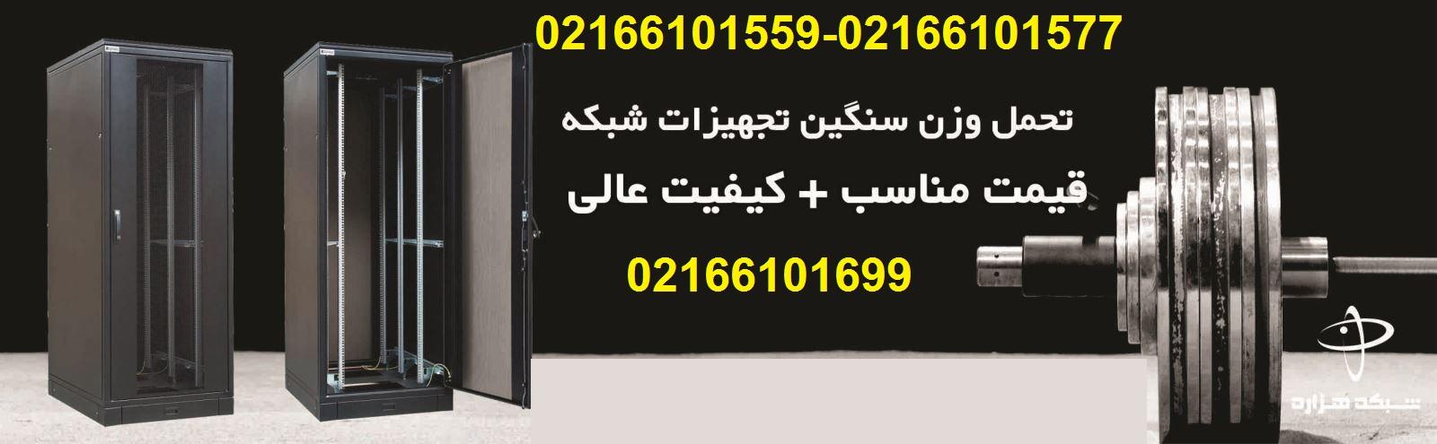 توليد کننده انواع رک  02166101577