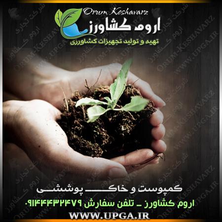 خاک پوششی مناسب برای پرورش قارچ