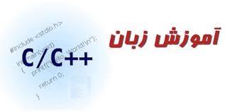آموزش زبان های برنامه نویسی C/C++(سی/سی پلاس پلاس)