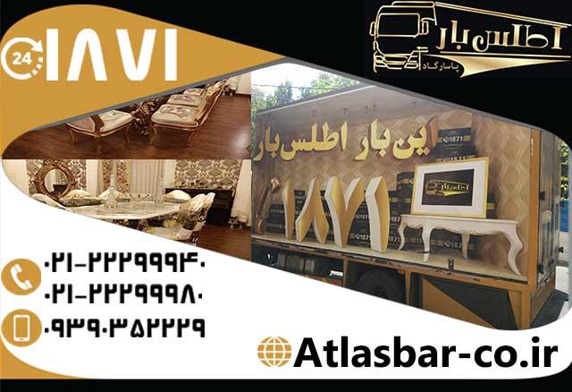 ارائه خدمات ویژه در اتوبار قیطریه تهران