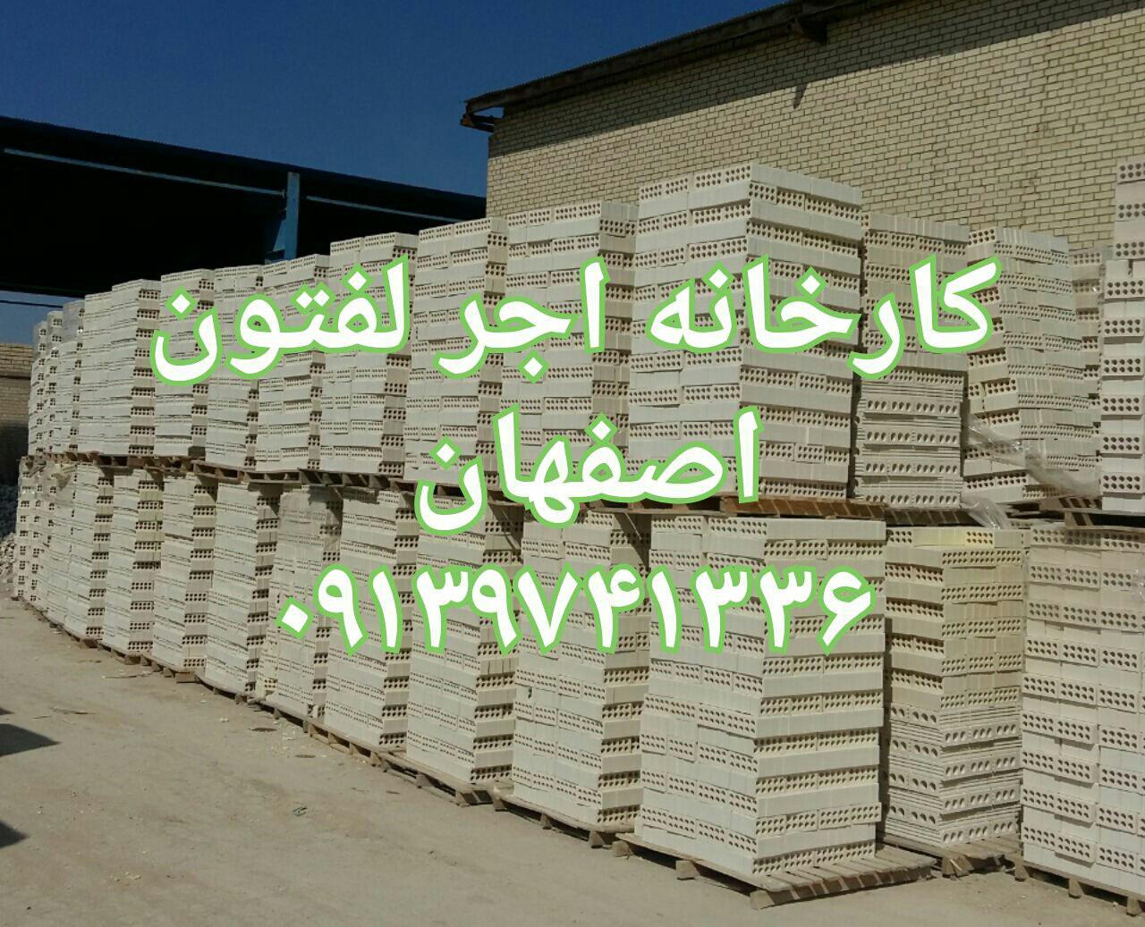 شرکت اجر سفالین 09135145464