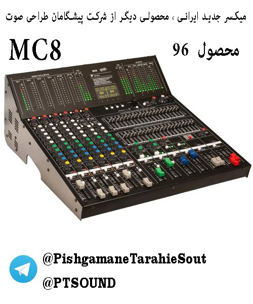 اکو میکسر میکسر رومیزی MC8  میکسر ایرانی PTS  تجهیزات صوتی
