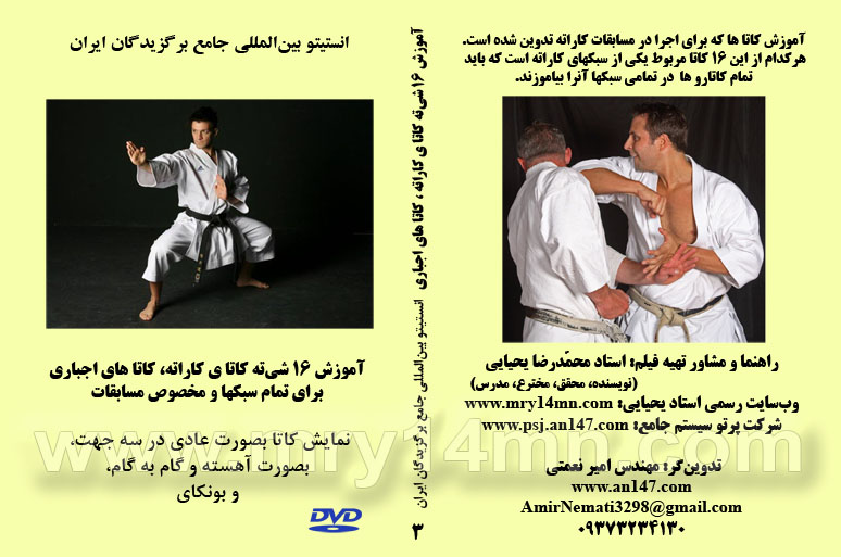 پیشنهاد فدراسیون کاراته: کتاب کاراته استاد یحیایی