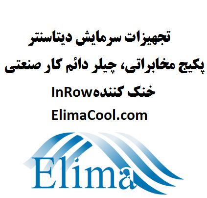 پکیج مخابراتی آبی دیتا سنتر، خنک کننده آبی دیتاسنتر، چیلر دائم کار و خنک کننده InRow