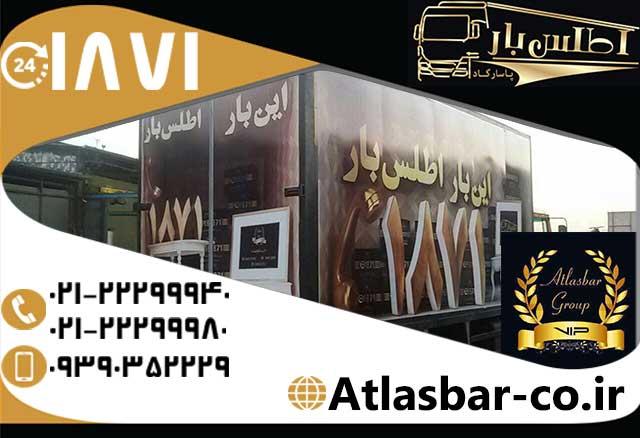 حمل اثاثیه منزل در شرق تهران