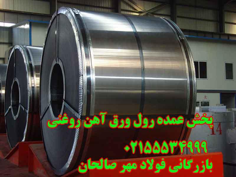 برش رول ورق آهنی/مهندس مجید حسنلو