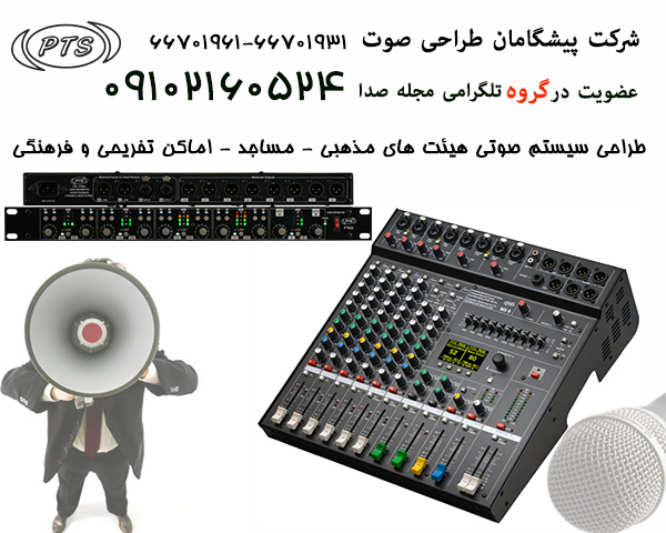 سیستم صوتی پیجینگ,تجهیزات سیستم صوتی ,سیستم صوتی هیئت