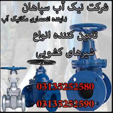 فروش شیر کشویی(نیک آب سپاهان تنها نماینده انحصاری مکانیک آب در اصفهان)