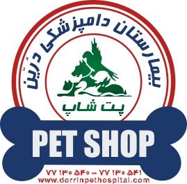 فروشگاه و پت شاپ لوازم حیوانات خانگی درین