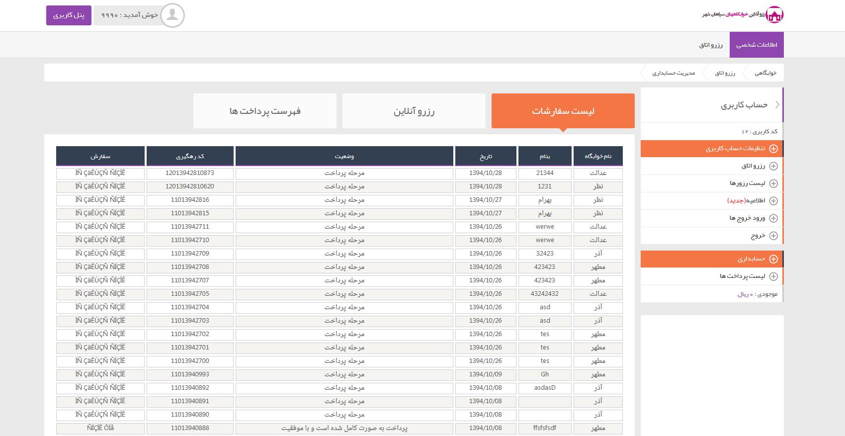 طراحی وب سایت رزرو آنلاین خو ابگاه