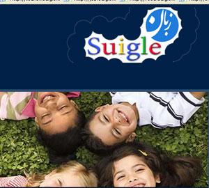 پذیرش نمایندگی آموزشگاه سویگل زبان