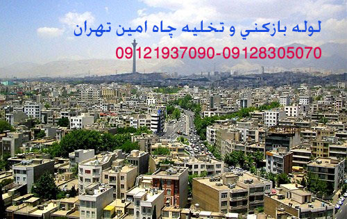 لوله بازکني شمال تهران