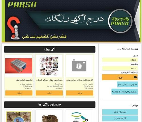 پارس یو | ثبت اگهی رایگان