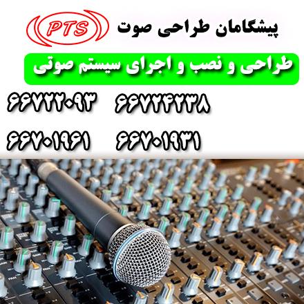 طراحی و اجرای سیستم صوتی سالن همایش ، سیستم صوتی سالن همایش
