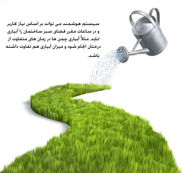 آبیاری اتوماتیک و هوشمند گیاهان