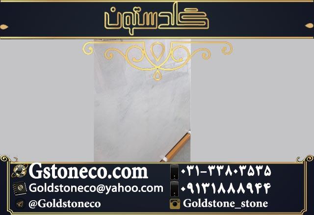 فروش سنگ مرمریت کرم با کیفیت در سنگبری گلدستون