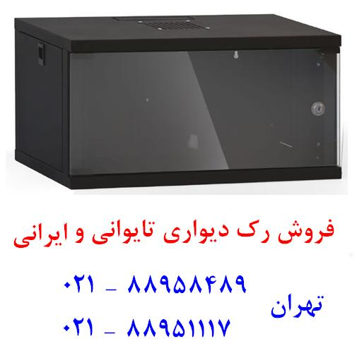 رک شبکه ایستاده  رک ارزان  رک ایرانی  تلفن : تهران 88958489