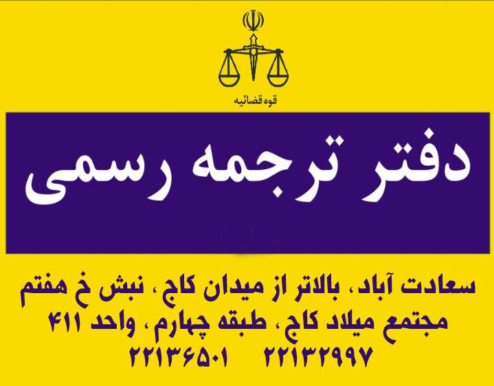 دارالترجمه رسمی جردن ، ونک ، میرداماد |تلفن22132997