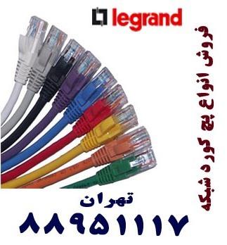 کابل شبکه لگراند کیستون کت سیکس لگراند تهران 88951