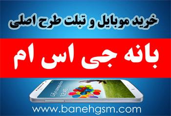 خرید موبایل طرح اصل در بانه جی اس ام