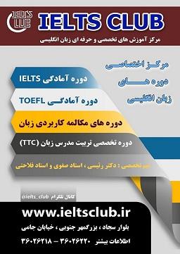 آموزشگاه تخصصی آیلتس در مشهد