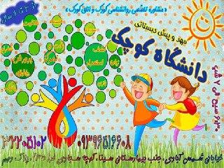 بهترین موسسه استعداد یابی و پرورش خلاقیت  در اصفهان