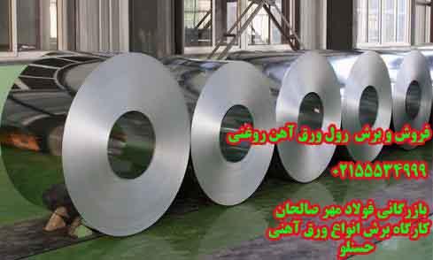 فروش محصولات آهنی شرکت های داخلی