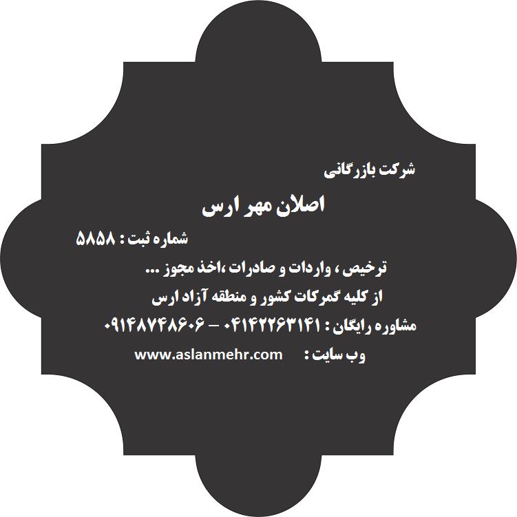 واردات جلفا / منطقه ازاد ارس