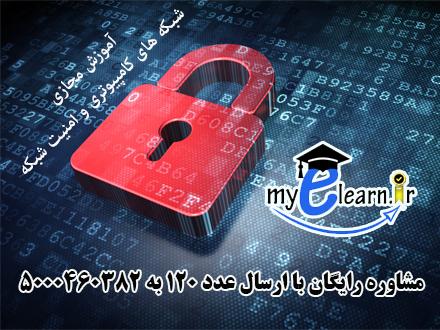 آموزش مجازی شبکه های کامپیوتری و امنیت شبکه