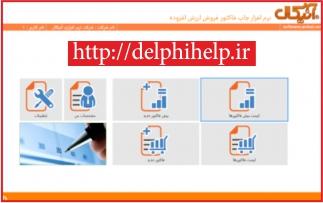 نرم افزار فاکتور ارزش افزوده گروه نرم افزاری درحال ویژه دارایی