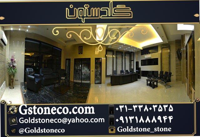فروش انواع کم نظیر و منحصربفرد سنگ ترکیه توسط سنگبری مدرن و باسابقه گلدستون
