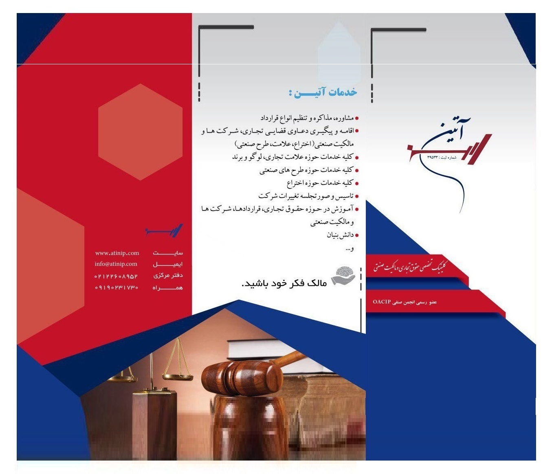 کلینیک تخصصی حقوق تجاری و مالکیت صنعتی آتین