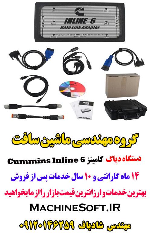 دیاگ کامینز Cummins Inline 6
