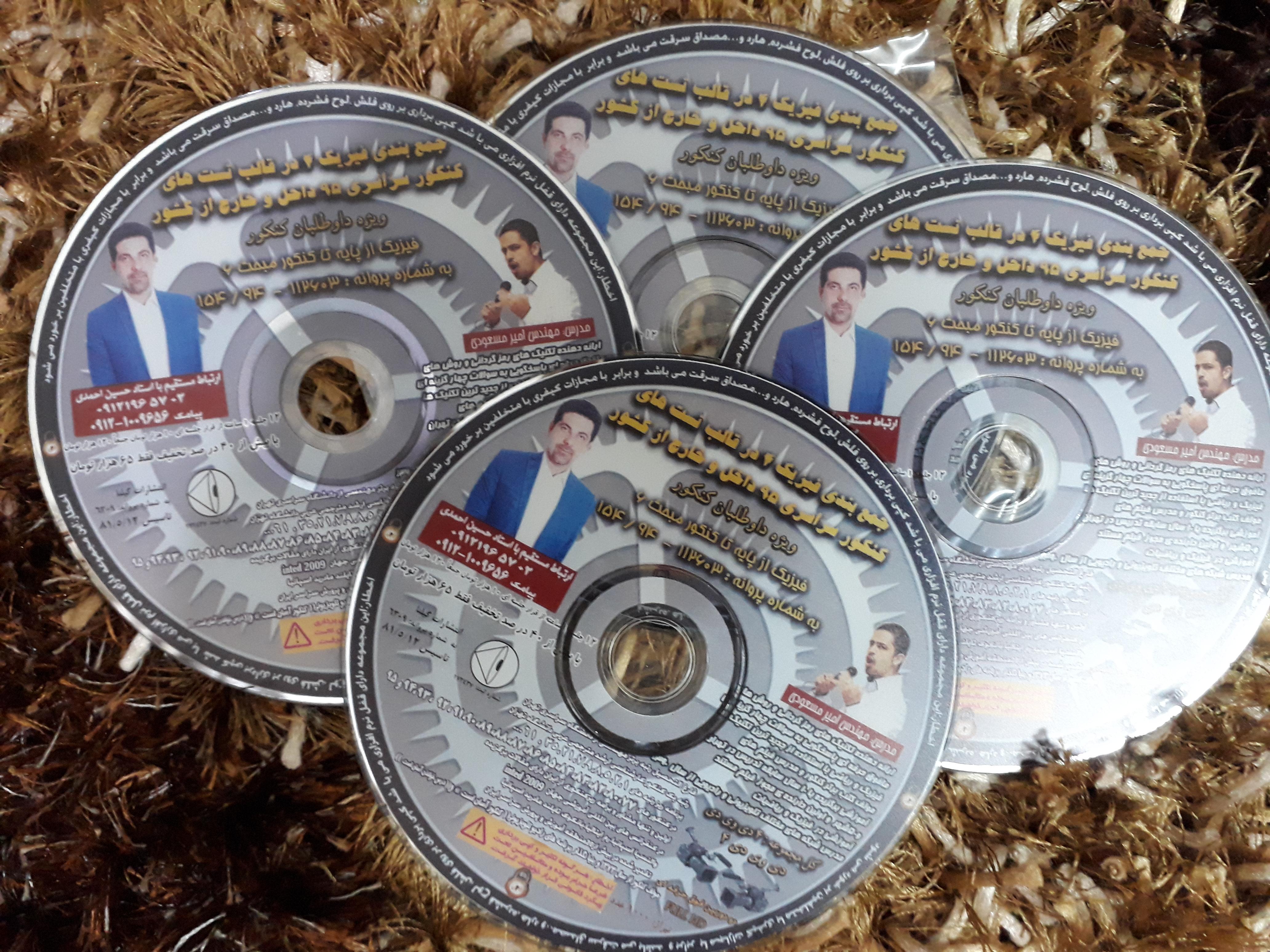 فروش ویژه دی وی های کنکور 97