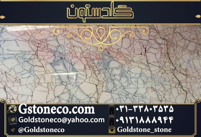 سنگ های وارداتی با بالاترین کیفیت و نازلترین قیمت در سنگبری گلدستون
