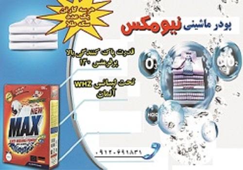 فروش ویژه پودر دستی و ماشینی فول آنزیم مکث MAX