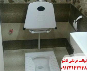 قیمت توالت فرنگی تاشو